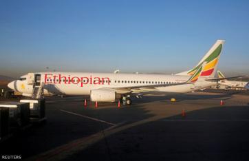 Lezuhant egy etióp utasszállító 157 emberrel a fedélzeten - A cikkhez tartozó kép