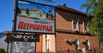 """Nagybecskereken """"Isten hozta Petrovgradban"""" feliratú óriásplakátok jelentek meg - A cikkhez tartozó kép"""