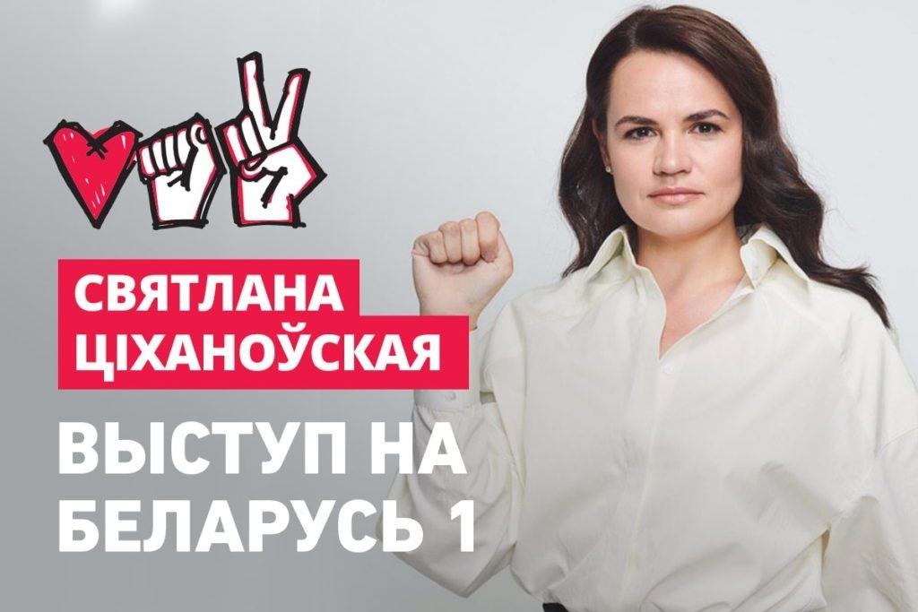 A legnépszerűbb ellenzéki elnökjelölt: Szvjatlana Cihanouszkaja