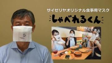 Evés közben is használható szájmaszkot készített egy étterem - A cikkhez tartozó kép