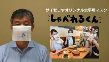 Evés közben is használható szájmaszkot készített egy étterem - illusztráció