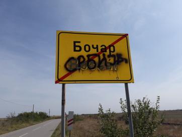 A VMDK elítéli a helységnévtábla-rongálást Bocsárnál - A cikkhez tartozó kép